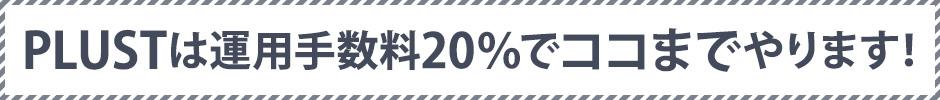 PLUSTは運用手数料20%でここまでやります